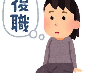 新卒で看護師辞めちゃった人の再就職講座〜面接と人生を有利に!〜