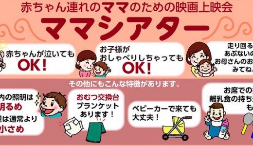 【ママシアター@長野市権堂】0歳の赤ちゃんと映画館に行こう♡予約方法と注意事項まとめ