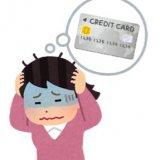 みんな知らない!クレジットカード裏に署名なしは超危険な理由!