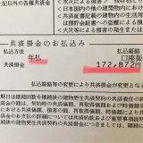 【見積書画像あり】火災保険の一括見積りで年10万円以上安くなった!