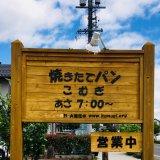 【こむぎ@篠ノ井】地元民が愛するパン屋♡オープンテラスでランチ/長野子連れランチブログ