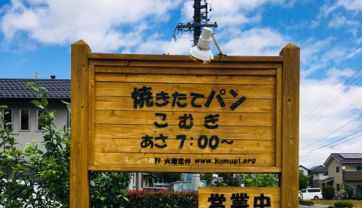 【こむぎ@長野市】地元民が愛するパン屋♡オープンテラスでランチの巻/子連れランチシリーズ