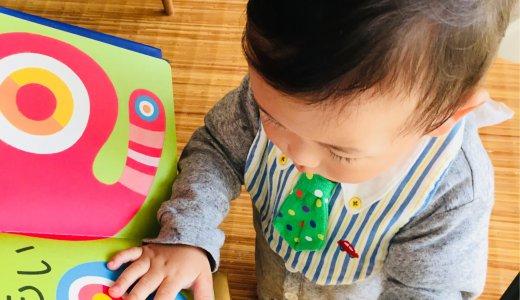 林先生おすすめ東大開発絵本『もいもい』購入!泣き止ませ効果は?