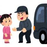 【防犯】子供を変態から守る合言葉は『いかのおすし』