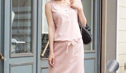 ママタレ御用達!可愛いマタニティウエア・授乳服が買えるネット通販特集♡サイト一覧