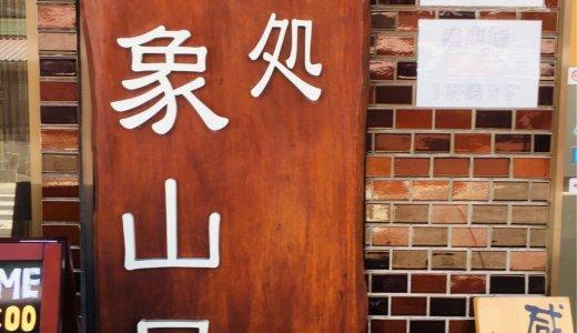 【麺処象山屋@松代】赤ちゃん椅子あり!ブラックラーメンのお店/長野子連れランチブログ