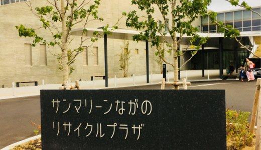 【サンマリン@長野】半額!ナイトプールへGO♪子連れ持ち物一覧!/長野子連れブログ