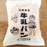 東京都内で長野の人気店8店舗の牛乳パンを買う方法大公開!お取り寄せも可能!