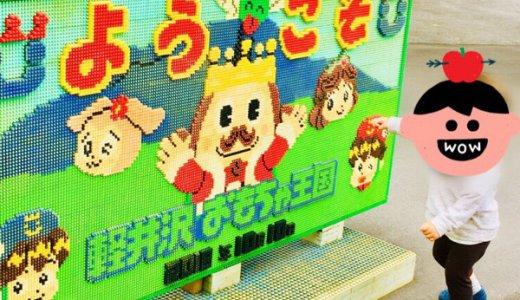 【おもちゃ王国@軽井沢】赤ちゃん連れ口コミ情報♪幼児料金・ベビーカー・離乳食/長野子連れブログ