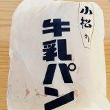 【牛乳パン@長野】地元民おすすめ有名店&人気店の牛乳パン一覧♡発祥の由来とイラストの謎
