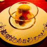 【THE FUJIYAGOHONJIN(藤屋御本陳)@善光寺】お祝いにおススメ♡子連れで高級レストラン②/長野子連れブログ