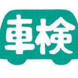 長野市の激安車検に行ってみた!軽が4万円・ミニバンが6万円台のホリデー車検に行ってきた件/長野市子連れブログ