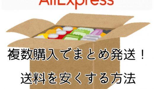 【2021最新】AliExpressでまとめ発送して送料を値下げしよう!複数商品を買うとき送料を安くしてもらう方法