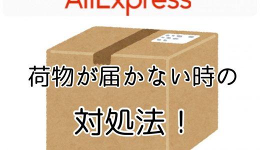 【アプリで完結】アリエクスプレスの商品が届かず荷物追跡もできない!返金申請する方法